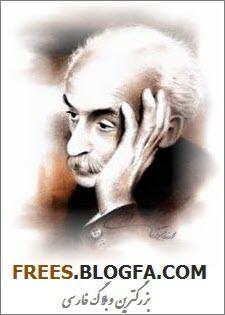 نیما یوشیج - FREES.BLOGFA.COM