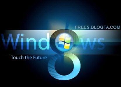 ویندوز8 ویندوز جدید مایکروسافت - FREES.BLOGFA.COM